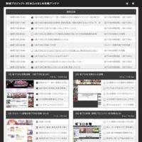 御城プロジェクト:RE★2chまとめ攻略アンテナ