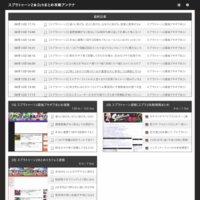 スプラトゥーン2★2chまとめ攻略アンテナ
